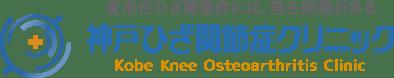 神戸ひざ関節症クリニック