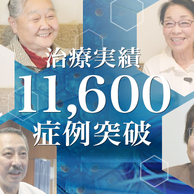 【治療実積】11,600症例突破のご報告