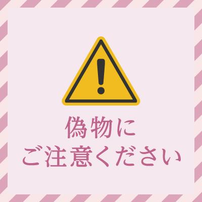 【注意】偽物にご用心ください