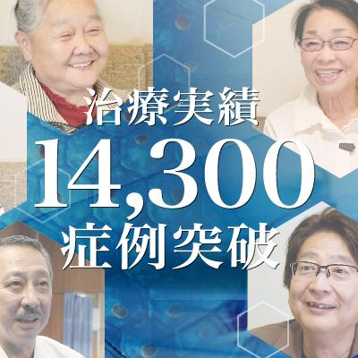 【治療実積】14,300症例突破のご報告